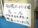 20110316_東日本大震災_南船橋駅_計画停電_電車運行_1116_DSC06852