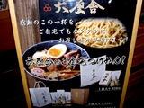 20110210_JR東京駅_東京ラーメンストリート_1906_DSC05574