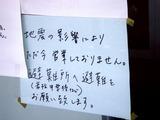 20110313_東日本大震災_南船橋駅_イケア船橋_本社_1436_DSC00373