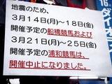 20110318_東日本大震災_船橋競馬場_復旧工事_2112_DSC07627