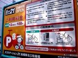 20110206_エコステーション21船橋駅北口駐輪場_1136_DSC05070