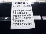20110319_東日本大震災_イオン幕張店_品切れ_1404_DSC07830