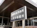 20110219_船橋市湊町_夜間休日緊急診療所_保健所_1545_DSC06733