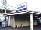20080914_京成船橋競馬場駅_臨時窓口_閉鎖_1525_DSC09788
