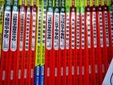 20080316_中学受験_中学入試_赤本_1220_DSC02882