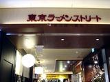 20110418_JR東京駅_東京ラーメンストリート_2053_DSC08223