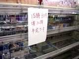 20110313_東日本大震災_幕張新都心_コンビニ_1250_DSC09980