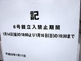 20110115_習志野市_千葉工業大学_センター試験_1122_DSC02036