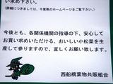 20110424_船橋市行田3_農産物直売所_JAちば東葛_1324_DSC08829