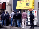 20110115_船橋市三山2_ラーメンニ郎京成大久保店_1055_DSC01942T