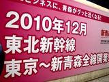 20101209_JR東日本_JR東北新幹線_青森開通_2120_DSC06004