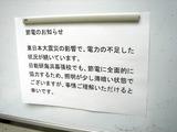 20110320_東日本大震災_幕張新都心_プレナ幕張_日能研_1255_DSC08318