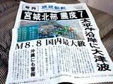 20110311_東日本巨大地震_沖縄_号外_256009600