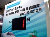 20101203_JR東日本_JR東北新幹線_青森開通_2323_DSC04899