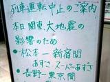 20110311_東日本巨大地震_JR東日本_運休_256001959T