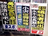20110325_東日本大震災_原発事故_雑誌_新聞_特集_2320_DSC08702