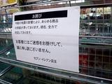 20110313_東日本大震災_コンビニ_セブンイレブン_1100_DSC09367