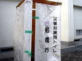 20110312_東日本巨大地震_船橋市若松_避難所_1638_DSC08975