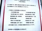 20110312_東日本巨大地震_帰宅難民_交通_始発_0633_DSC08646