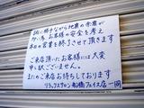 20110312_東日本巨大地震_船橋_店舗_閉店_1046_DSC08742