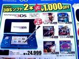 20110226_任天堂_ニンテンドー3DS発売_1055_DSC07429