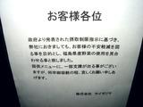 20110329_東日本巨大地震_サイゼリア_福島県産野菜_2101_DSC09690