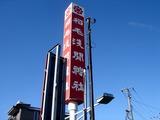 20110102_千葉市稲毛区稲毛1_稲毛浅間神社_初詣_1423_DSC09838