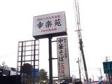20090329_習志野市鷺沼3_幸楽苑幕張インター店_0932_DSC08680