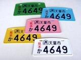 20100601_ご当地ナンバー_オリジナルナンバープレート_310