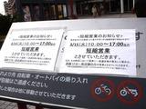 20110315_東日本大震災_ららぽーとTOKYO-BAY_1618_DSC06776