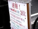 20110403_習志野市谷津6_ラーメンショップかいざん_0950_DSC06552