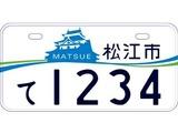 20100601_ご当地ナンバー_オリジナルナンバープレート_150