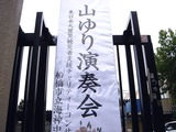 20110612_船橋市海神4_山ゆり演奏会_1635_DSC04666