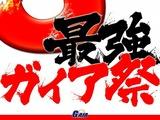 20110605_パチンコガイア_072