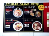 20110210_JR東京駅_東京ラーメンストリート_1910_DSC05605
