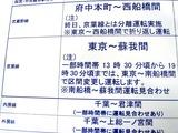 20110316_東日本大震災_南船橋駅_計画停電_電車運行_1111_DSC06842