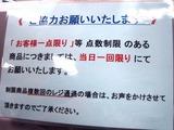 20110313_東日本大震災_買出し_停電_スーパー_1351_DSC00291