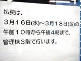 20110318_東日本大震災_船橋競馬場_復旧工事_2112_DSC07630