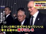 20110401_読売新聞グループ_渡邉恒雄_町内会長_ナベツネ_012