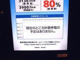 20110510_東日本大震災_JR東日本_東京電力_電力不足_2351_DSC01008