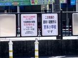 20110313_東日本大震災_船橋競馬場_避難場所_工事_1042_DSC09312