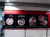 20110418_JR東京駅_東京ラーメンストリート_2056_DSC08263