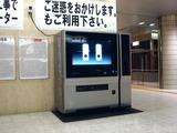 20110119_自動販売機_顔認識_JR京葉線_JR東京駅_2332_DSC03187