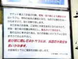 20110604_船橋市本町_ときわ書房_チケットぴあ_0942_DSC02976