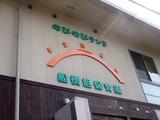 20110504_船橋市夏見台5_伸和会_船橋旭保育園_1415_DSC00529