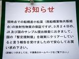 20110424_船橋市行田3_農産物直売所_JAちば東葛_1324_DSC08828