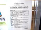 20110329_0855_DSC09665