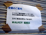 20110312_東日本巨大地震_船橋_店舗_閉店_1043_DSC08738