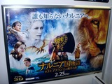 20110113_JR京葉線_ディズニー_ナルニア物語_2308_DSC01567