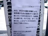 20110312_東日本巨大地震_船橋_京成バス_1059_DSC08748